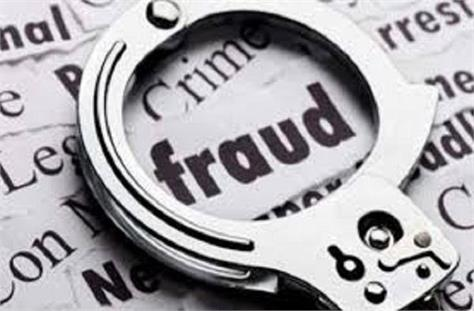 wife and her family nominated for 38 lakh fraud charges