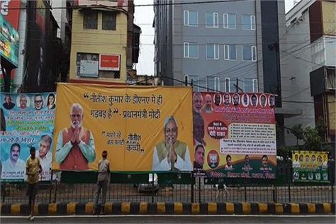 posters on the streets of patna against cm