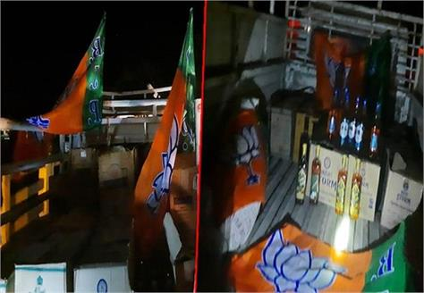 congress workers caught a vehicle full of liquor accusing bjp