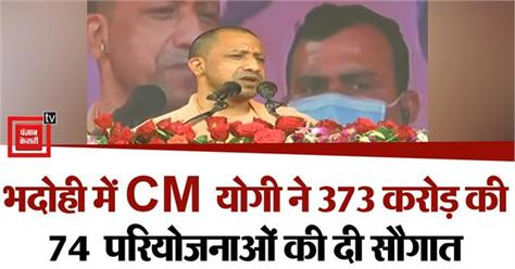 yogi laid the foundation stone for 74 development projects worth rs 373 crore