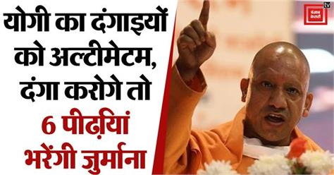 cm yogi s ultimatum to the rioters if you riot 6 generations will pay the fine