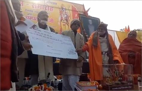 largest donation for ram temple former mla gave check of one crore 11 lakh