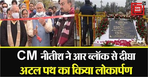 cm nitish inaugurated digha atal path from r block