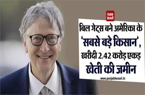 bill gates became america s biggest farmer bought 2 42 crore