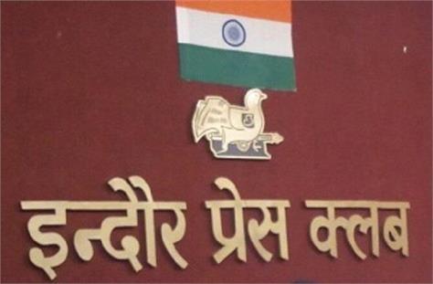 demand from shivraj government to curb media mafia