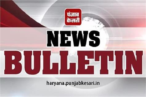 read 10 big news of haryana throughout the day 24 jan