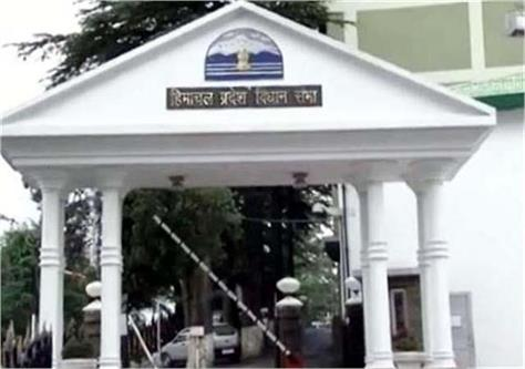 2nd day of budget session of himachal assembly