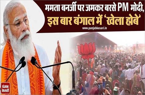 pm mega rally in kolkata