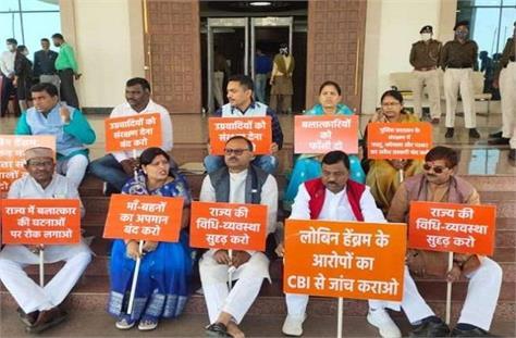 bjp legislators created a ruckus in the assembly