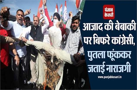 congress workers protest against gulam nabi azad