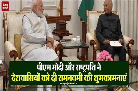 pm modi and president greet ramnavmi to the countrymen