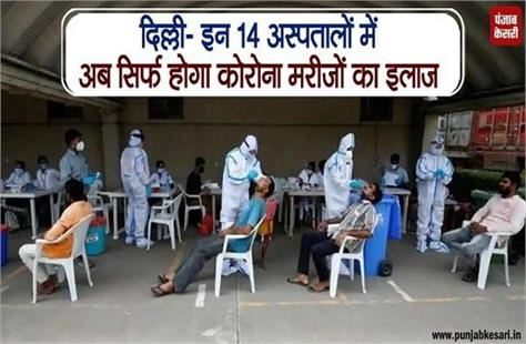 only corona patients will be treated in these 14 hospitals in delhi