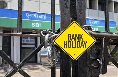 check the list of holidays before going to the bank