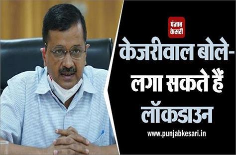 kejriwal speaks on corona situation in delhi worrisome