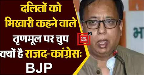 bjp raised questions to opposition