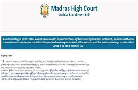 vacancy for 3557 posts in madras high court