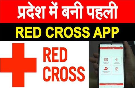 hamirpur becomes first district to create red cross app