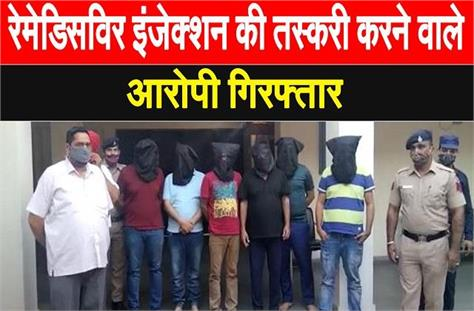 case of illegal manufacture of remedisvir drug 5 gang accused arrested
