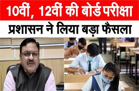 big decision of the department regarding the exams of 10th 12th