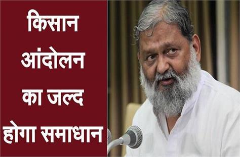 farmers showed black flags to anil vij vij said this is the right of farmers