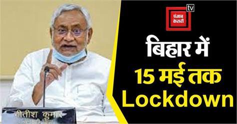 lockdown imposed in bihar till may 15