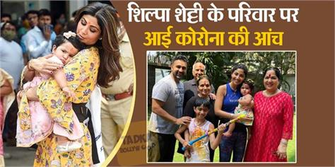 shilpa shetty family tested corona positive actress negative