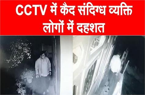 suspect roaming at night caught in cctv police registered the case