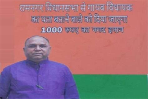 posters videos of bjp mla s disappearance go viral