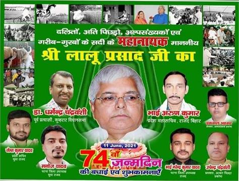 lalu yadav s 74th birthday today rjd will provide food to the poor