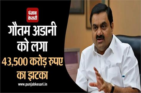 accounts of 3 fpis owning adani group shares frozen
