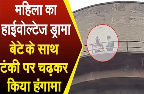 due to family quarrel mother and son climbed on water tank