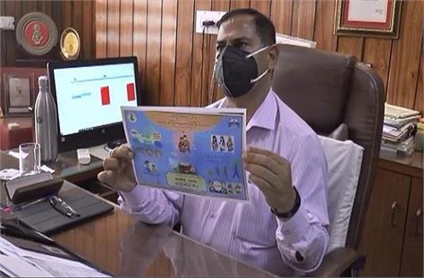 ayushman bhav program will save children from corona
