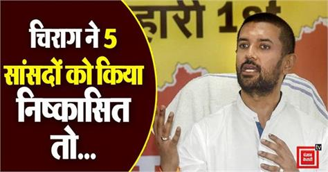 chirag expelled 5 mp