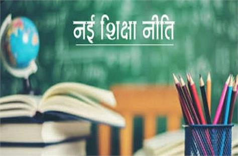 change in education policy beginning of new era