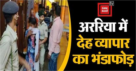 flesh trade busted in araria