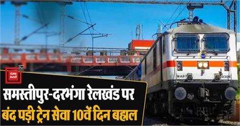 train service on samastipur darbhanga rail section restored