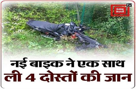 4 youths died in a collision between a bus and a bike in nalanda