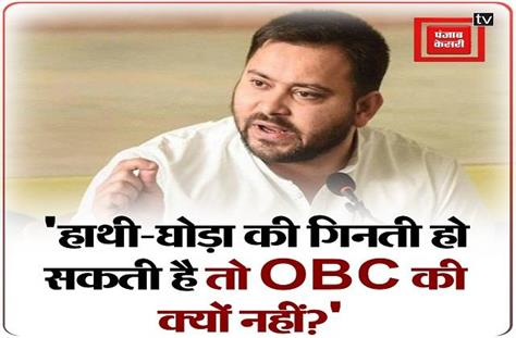 tejashwi s question on the issue of caste census