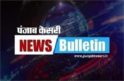 punjab wrap up all big news