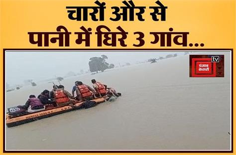 air force helicopters leave for people submerged in water in mp