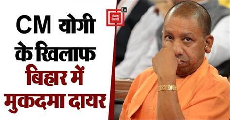 case filed against uttar pradesh cm in bihar court