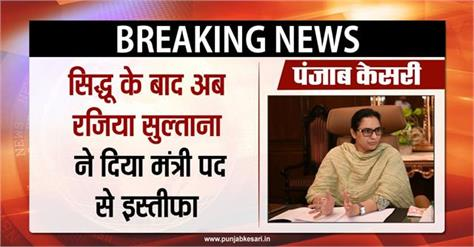 crisis deepens in punjab congress razia sultana also resigned after sidhu